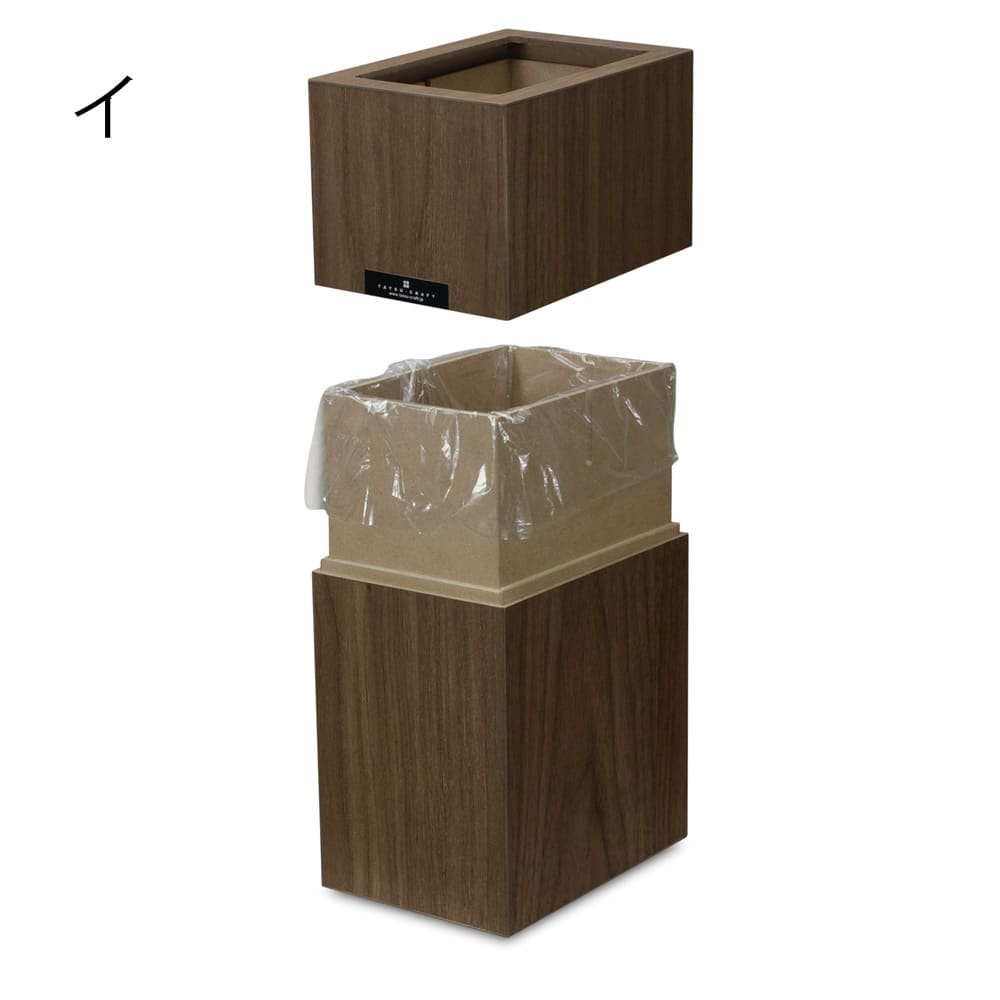 バスク すっきり見えるダストボックス/ゴミ箱 Sサイズ イ:ブラウン ぴったり収まるカバー式なのでポリ袋を隠して見た目もすっきりです