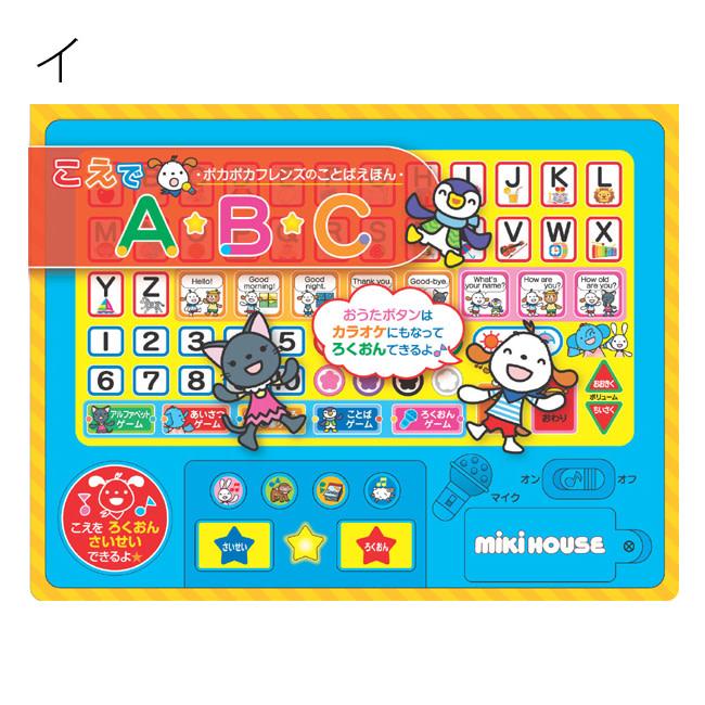 miki HOUSE(ミキハウス)/ことばえほん|おもちゃ イ:こえでA★B★C