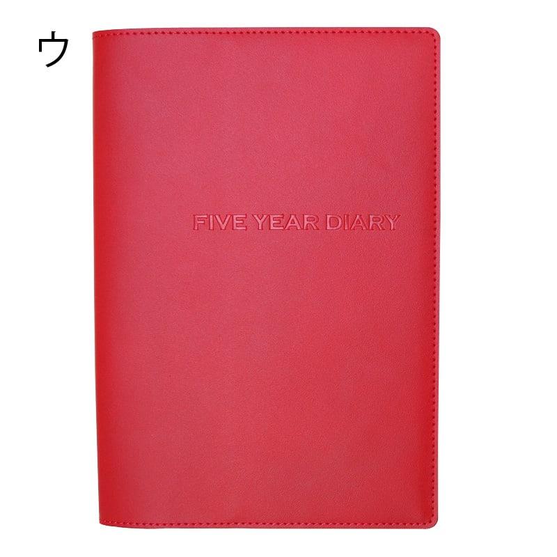 ディアカーズ革カバー5年日記(名入れあり) ウ:レッド