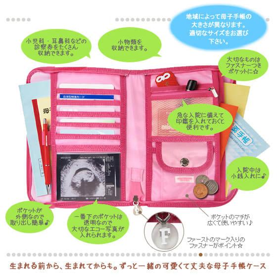 miki HOUSE(ミキハウス)/ファースト ピンクマザーダイアリーケース Lサイズ