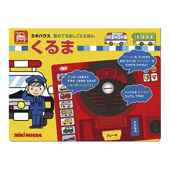 miki HOUSE(ミキハウス)/音の出るお仕事絵本|おもちゃ (イ)くるま