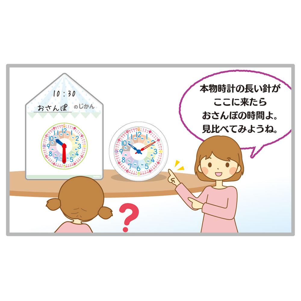 学研ステイフル/とけいのレッスン