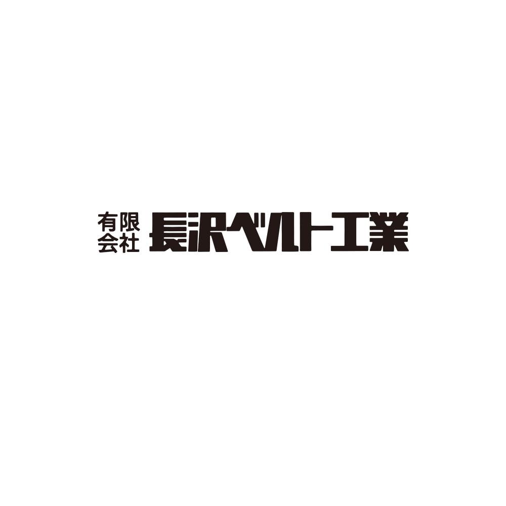 長沢ベルト/ブッテーロレザー立体加工ベルト35mm幅