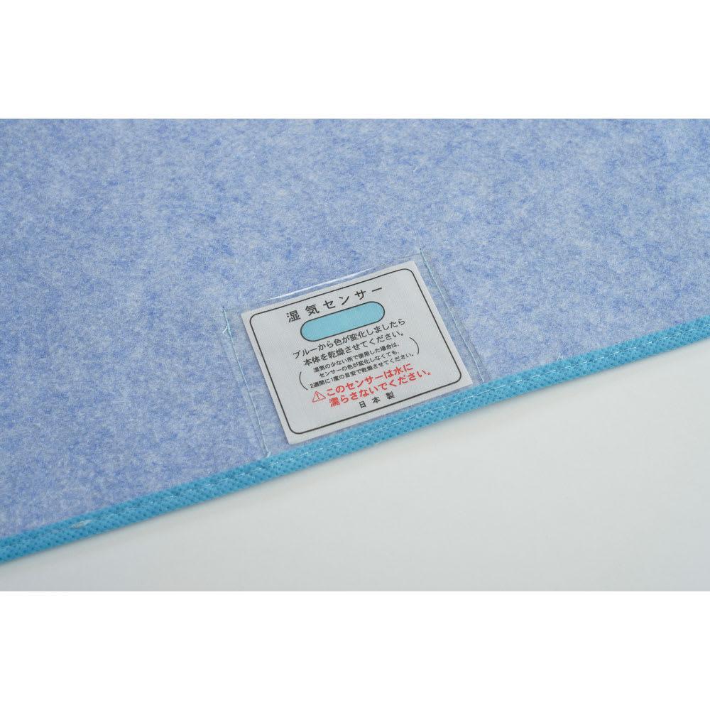 西川京都/洗える除湿シート ブルータイプ シングル 湿気センサーは干し時の目安としてお使いください ※変化前