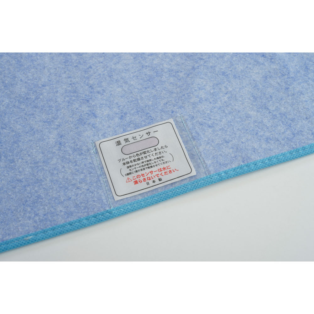 西川京都/洗える除湿シート ブルータイプ ダブル 湿気に反応して色が変わります ※変化後