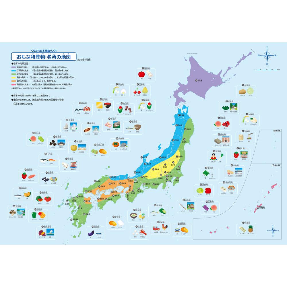くもん/くもんの日本地図パズル|知育玩具