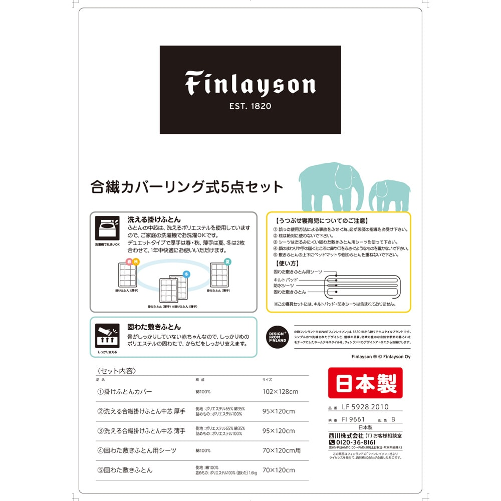 Finlayson/フィンレイソン エレファンティ 組ふとん5点セット