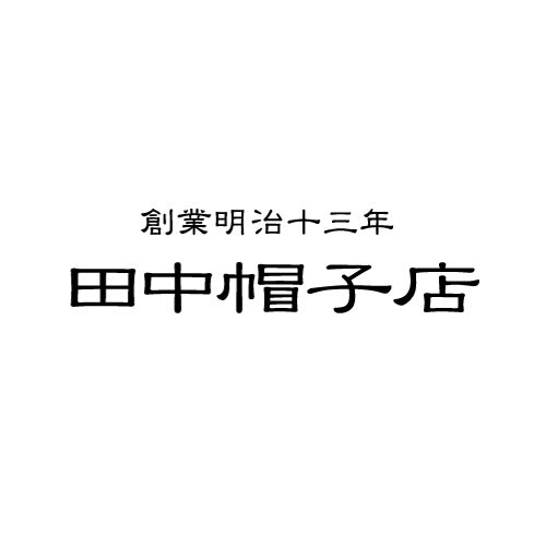 田中帽子店/麦わらポークパイハット アーロ