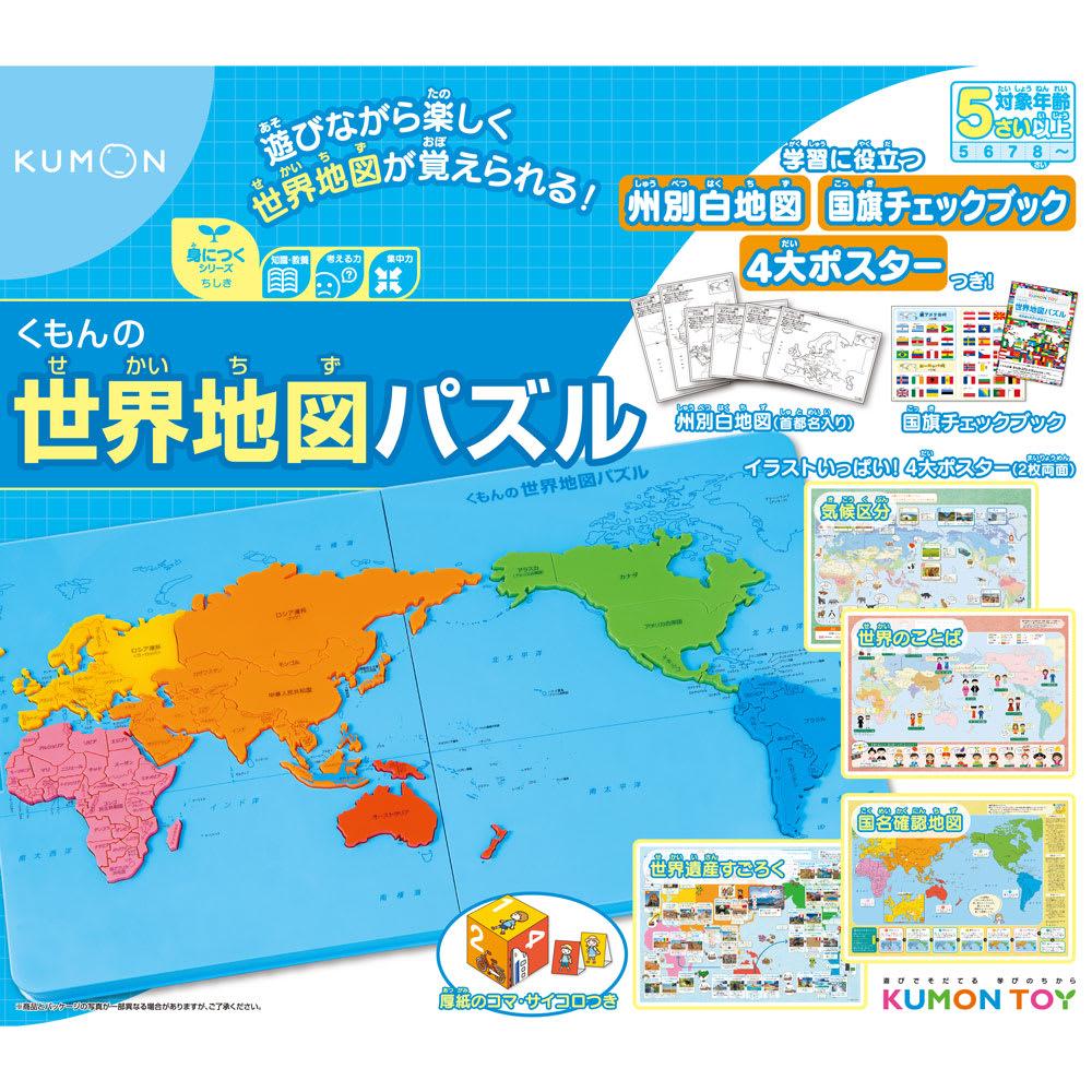 くもん/くもんの世界地図パズル