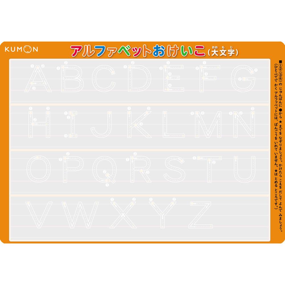 くもん/アルファベットボード