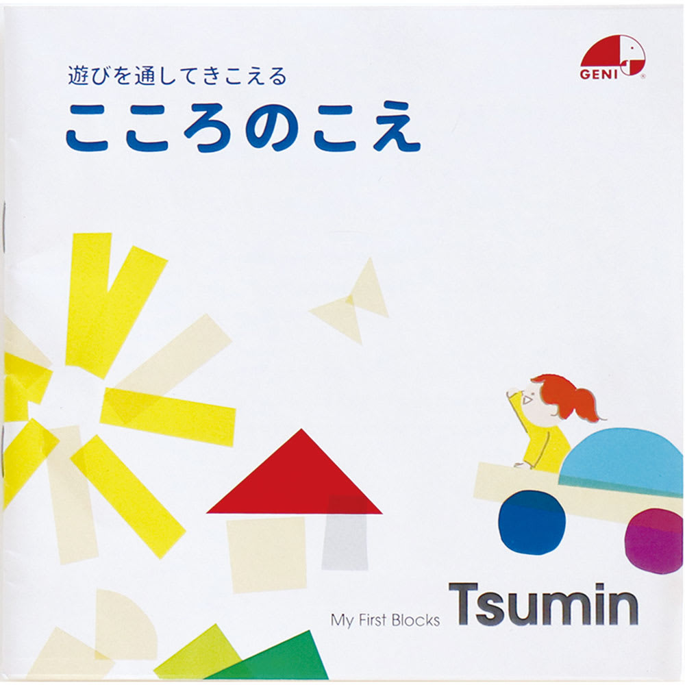 Ed・Inter(エド・インター)/My First Blocks Tsumin -Color-
