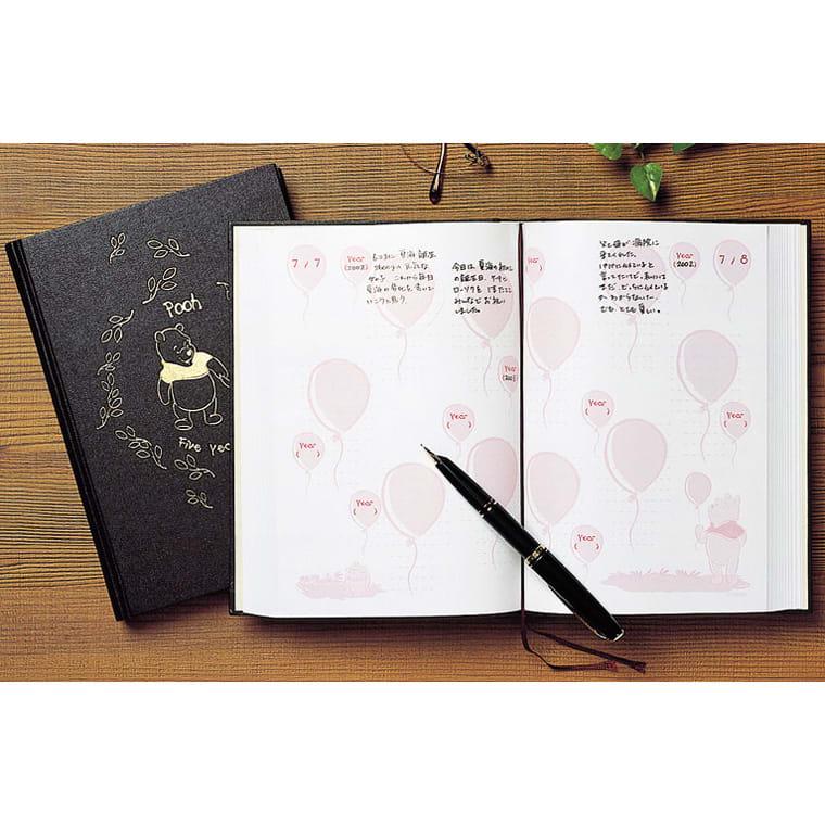 Pooh(くまのプーさん)/5年日記(名入れなし)|Disney(ディズニー)
