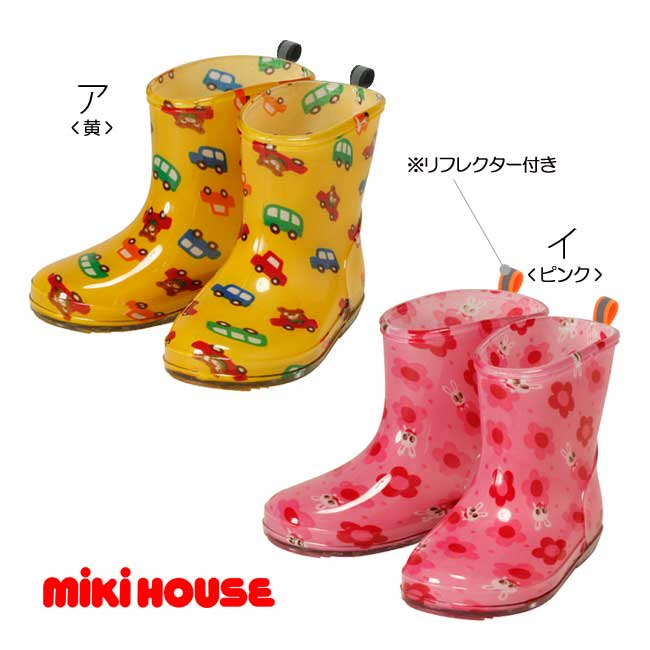 miki HOUSE(ミキハウス)/車プッチー&お花うさこ レインブーツ(13~18cm)|長靴 リフレクター(反射テープ)付きで暗い道でも安心です。