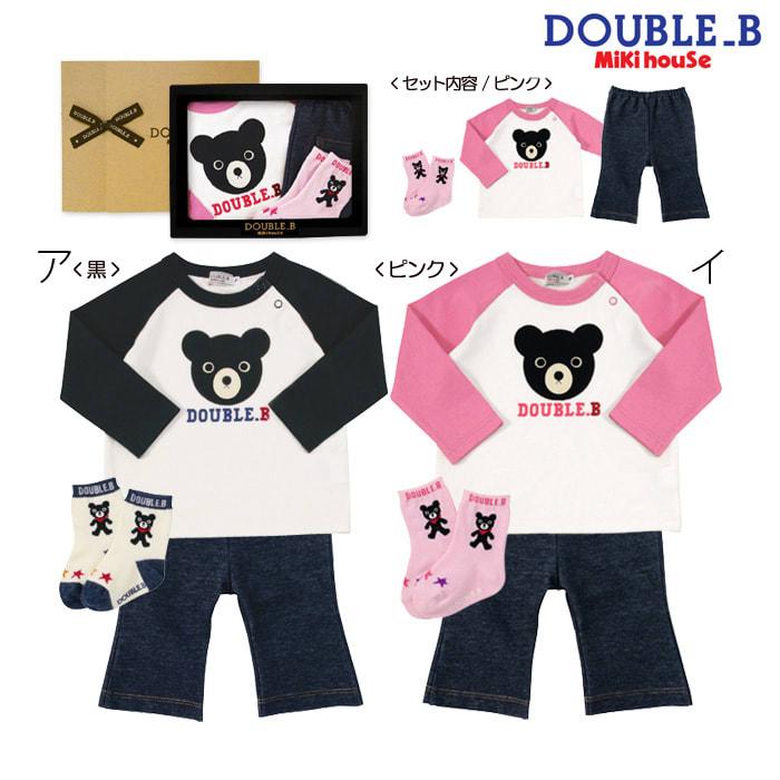 miki HOUSE(ミキハウス)/ダブルB Tシャツ・パンツ・ソックスセット(70~80cm)|ベビー服 ア:ブラック/イ:ピンク