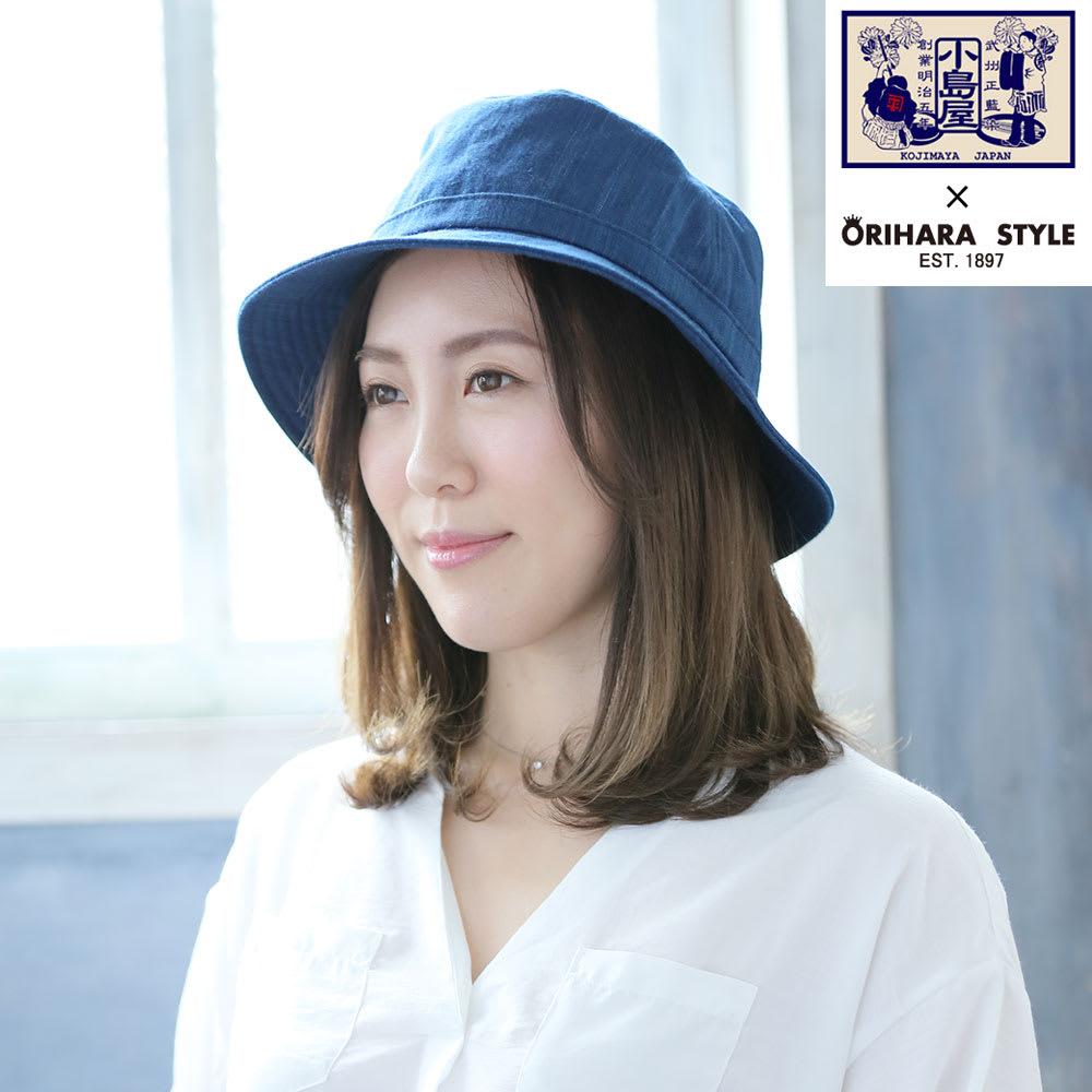 小島屋×ORIHARA STYLE(オリハラスタイル)武州正藍染/レディス藍染ハット ツバの上げ下げも可能。