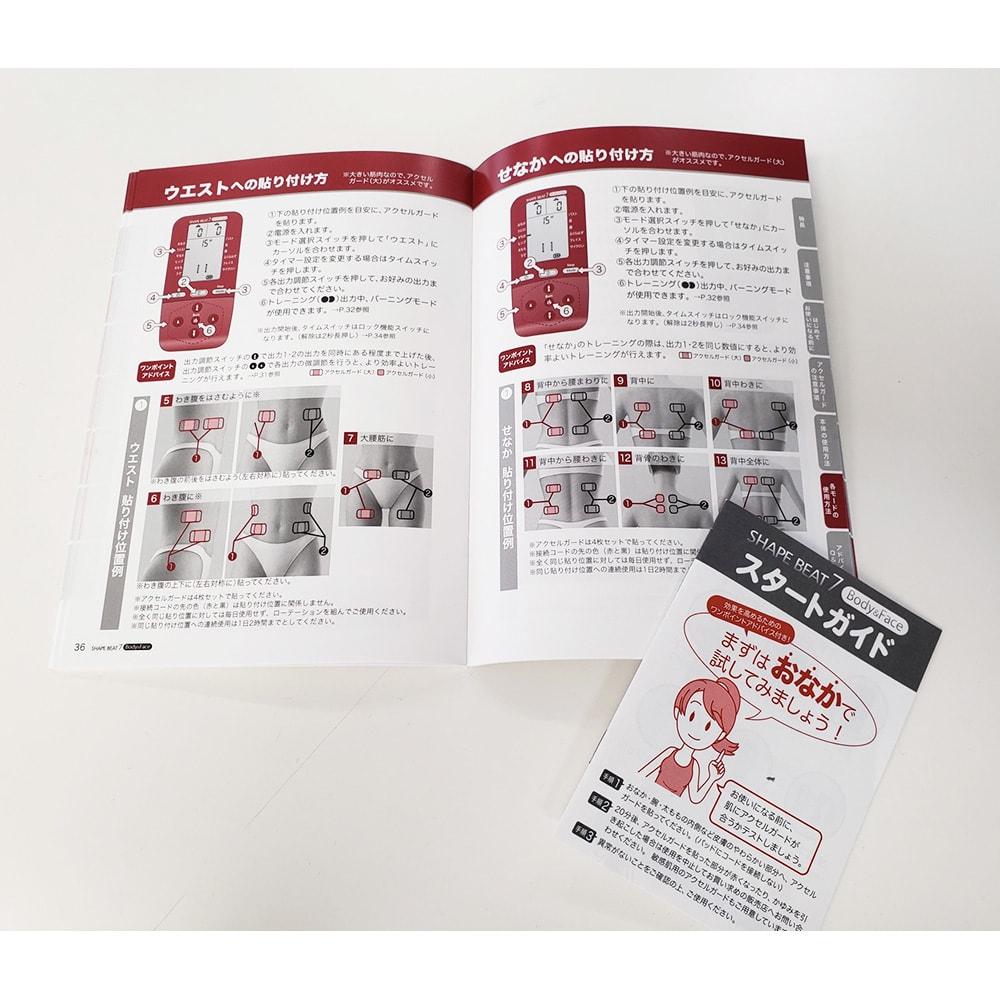 シェイプビート7 Body&Face 取り扱い説明書とスタートガイド付き。使い始めから細かい使用方法まで詳しく解説!ご自宅でのトータルケアをサポートします。専用充電池など付属品の継続購入のご案内も。長く安心してお使い頂けます