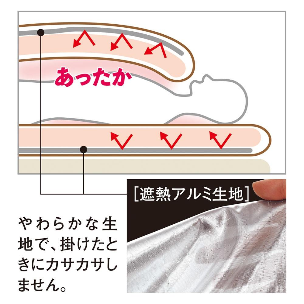 ヒートループDX 「お得な掛け敷きセット」(セミダブル) 【断熱】暖かさを閉じ込める遮熱アルミ生地…遮熱アルミ生地が布団の中に暖かさを閉じ込め、外からの冷気をブロック。効率よく暖かさを守るために、ケットは上側に、敷きパッドは床側に使いました。