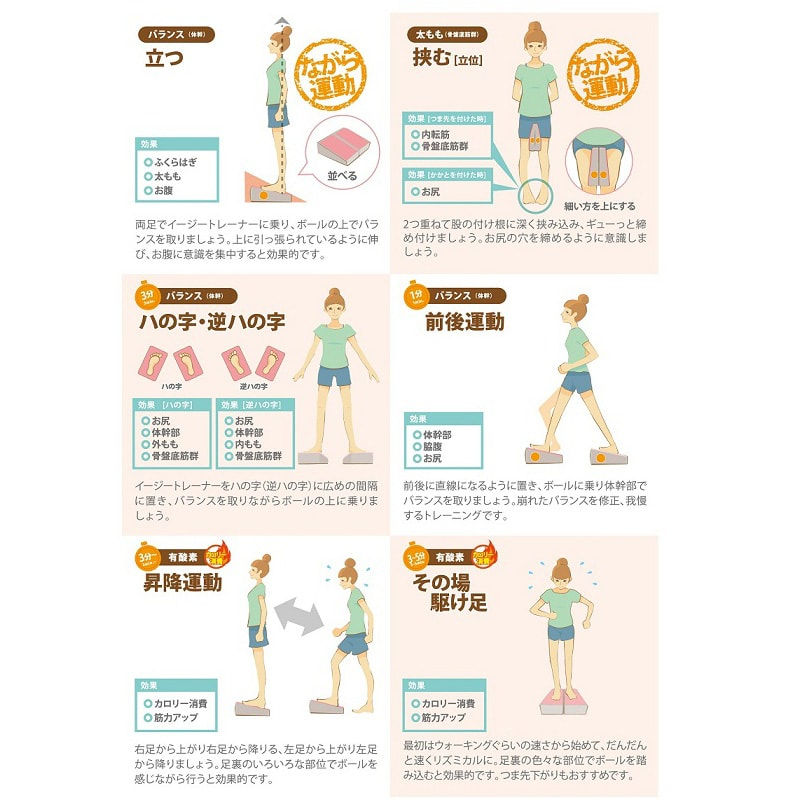 イージートレーナー  これひとつで様々な運動が可能!おうち生活が手軽にアクティブに!使い方をイラストで説明した「運動レシピ」付き!