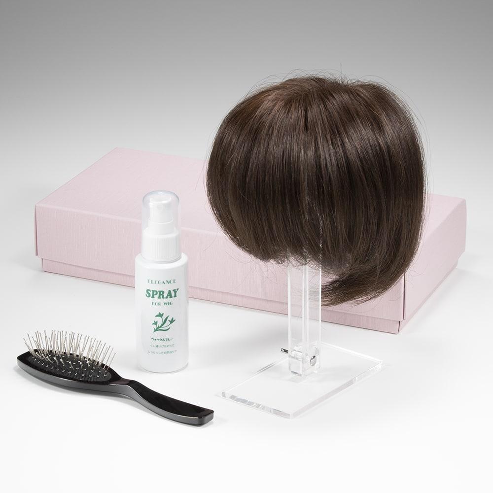 人毛100%ウィッグ(セミロングタイプ) 人毛100%ファッションウィッグに、静電気防止スプレー(100ml)、ブラシに、専用収納ボックス(紙製)をセット。※栗色