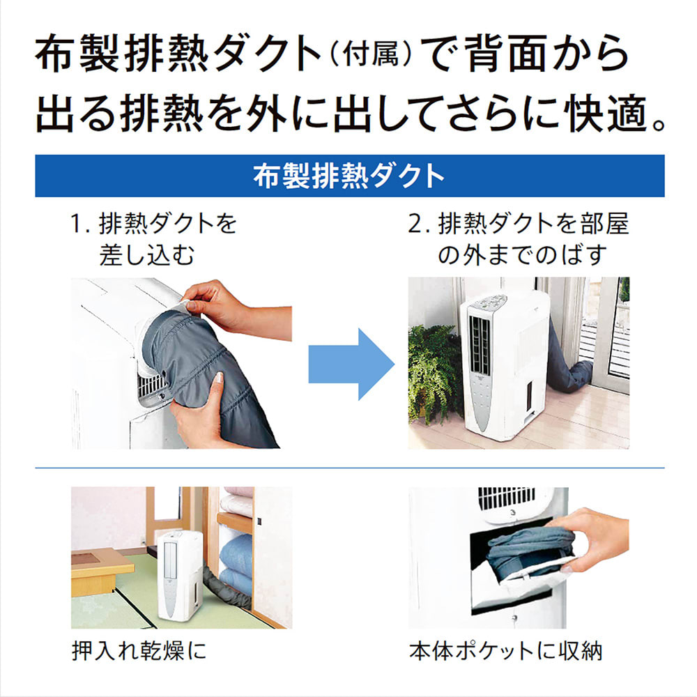 冷風衣類乾燥除湿機 ※今回販売する商品とは色が異なります。