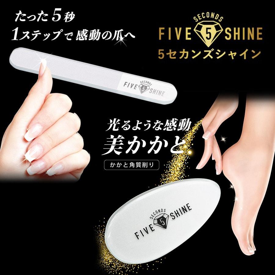 5セカンズシャイン 特別セット 【通販】