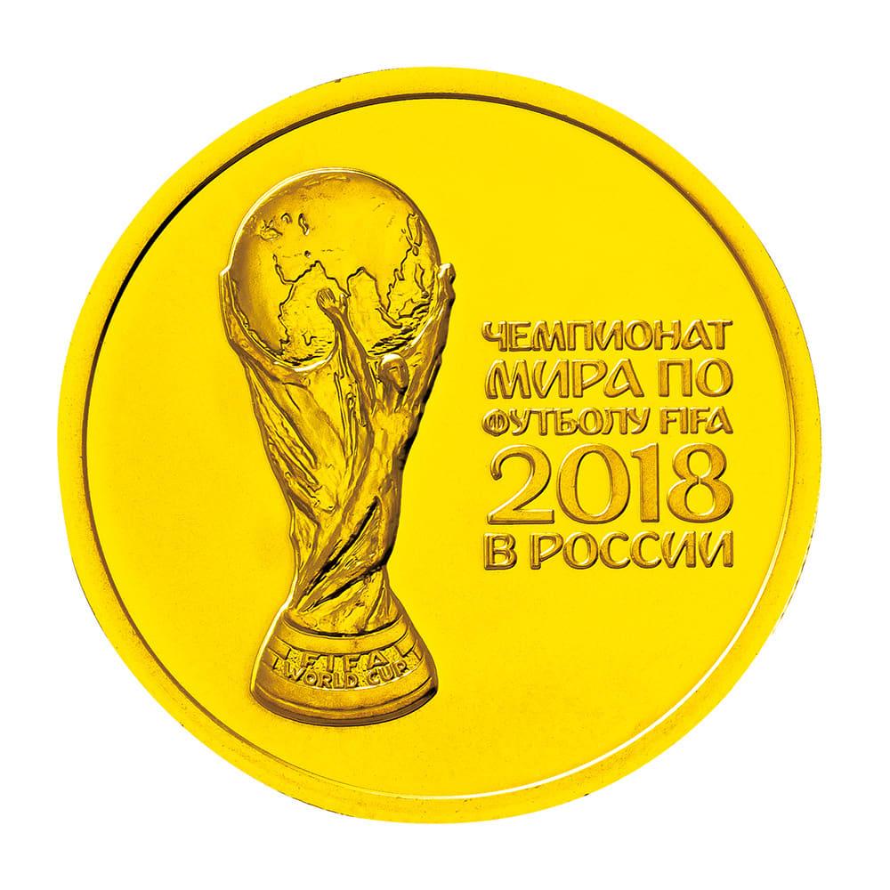 FIFAワールドカップロシア大会公式記念コイン 金貨3種セット ロシア50ルーブル金貨 裏面