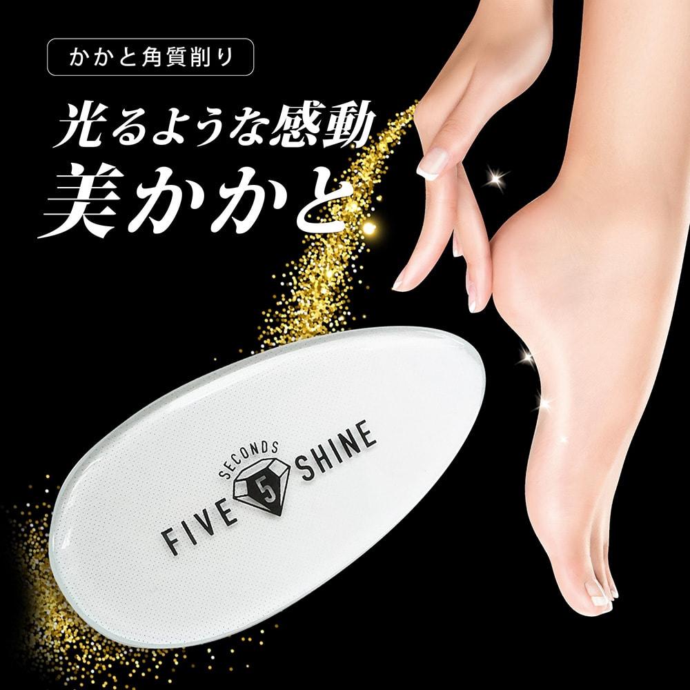 5セカンズシャイン 番組特別セット かかと角質削り:足をぬらしたりふやかしたりしなくても角質を削ることが可能です
