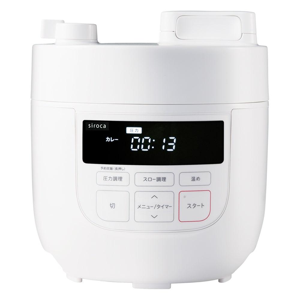 siroca/シロカ ハイブリッド電気圧力鍋(2L) (イ)ホワイト…爽やかなホワイトはキッチンにぴったり。