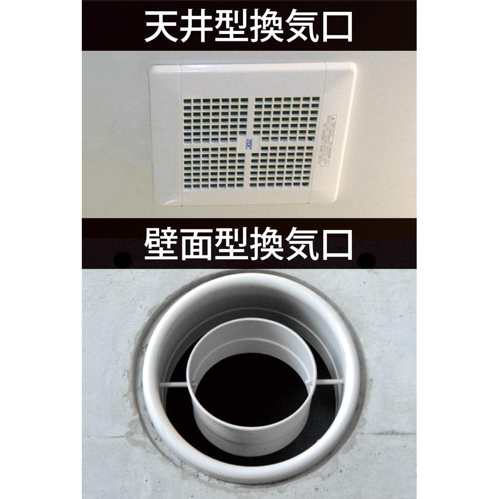 浴室換気乾燥暖房機(標準取り付け工事付き) ご自宅の換気口に合わせ、天井取付タイプか壁面取付タイプから選べます。工事は今ある換気扇や換気口を外して設置するだけ。