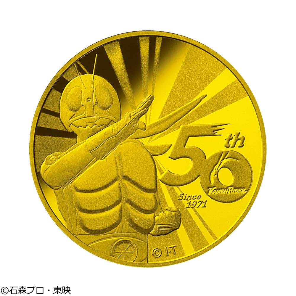 仮面ライダー生誕50周年記念コイン 1/2oz 金貨  高度な鋳造技術による美しいレリーフ加工