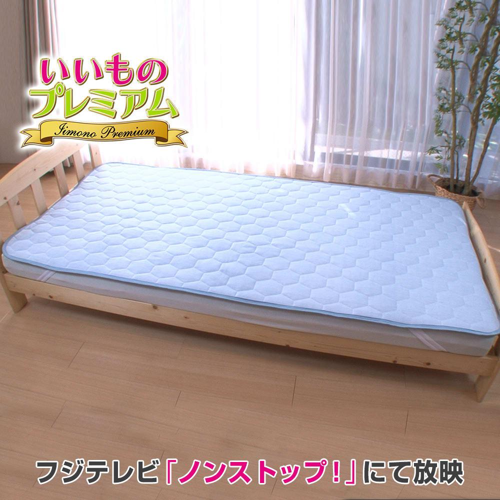 テレビ放送商品 寝具 敷きパッド ひんやり除湿寝具 デオアイス 敷きパッドNEO(セミダブル) AR1722