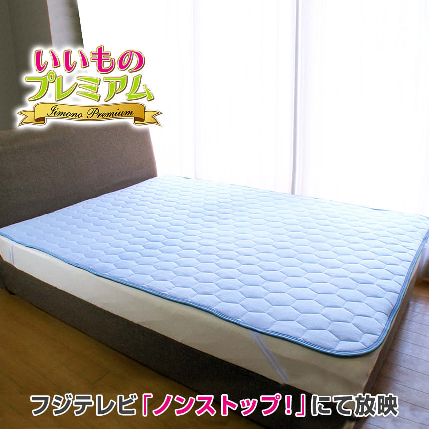 ひんやり除湿寝具 デオアイス 敷きパッドNEO(クイーン) AR1724