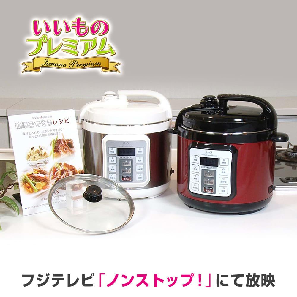 テレビ放送商品 調理 食器 調理家電 コンパクト電気圧力鍋 4.0L ガラスふた付き AR1738