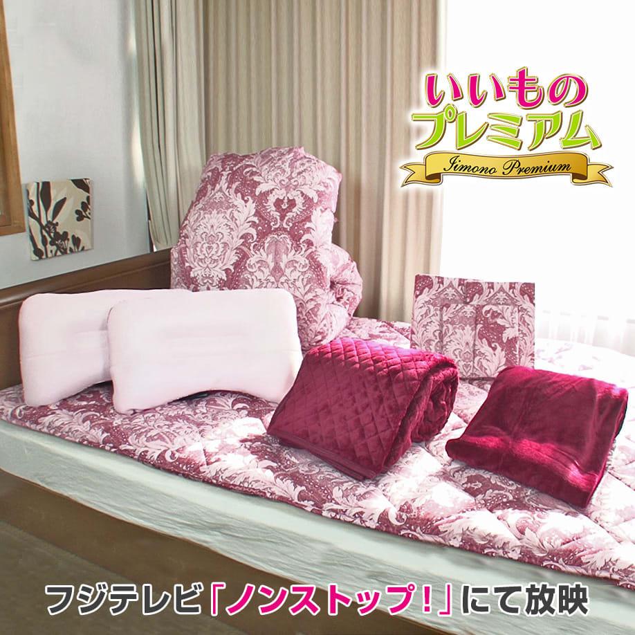 新春初売り 西川の特選寝具 ダブルセット(8点+特典2点付き) AR1834