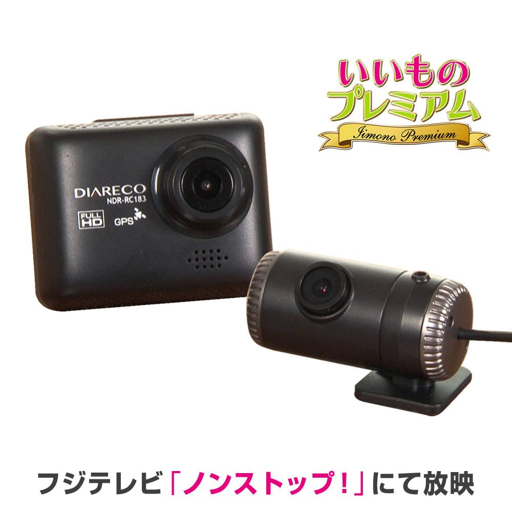 後方カメラ付きドライブレコーダー ★フジテレビ「ディノス特番」ご紹介商品 AR1869