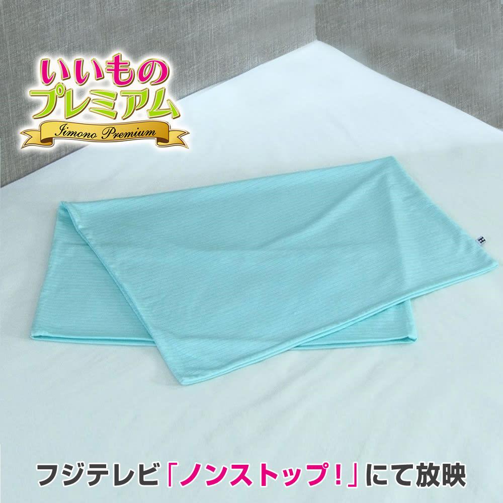 リラックスフィット枕 専用冷感カバー AR1902