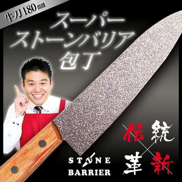 スーパーストーンバリア包丁&シャープナー 実演販売のスペシャリスト「レジェンド・松下」さんがプロデュース