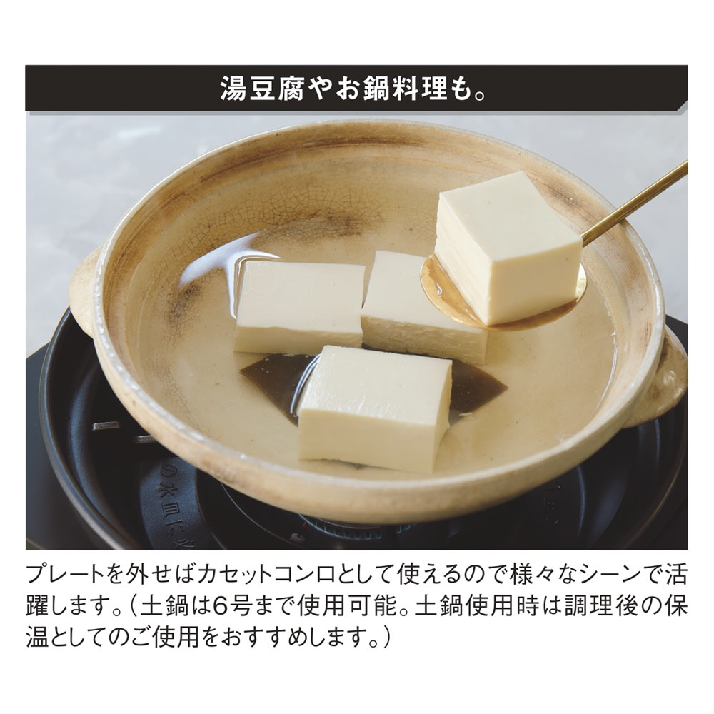 イワタニ マルチスモークレスグリル 湯豆腐やお鍋料理も。土鍋の場合6合サイズまで使用可能。