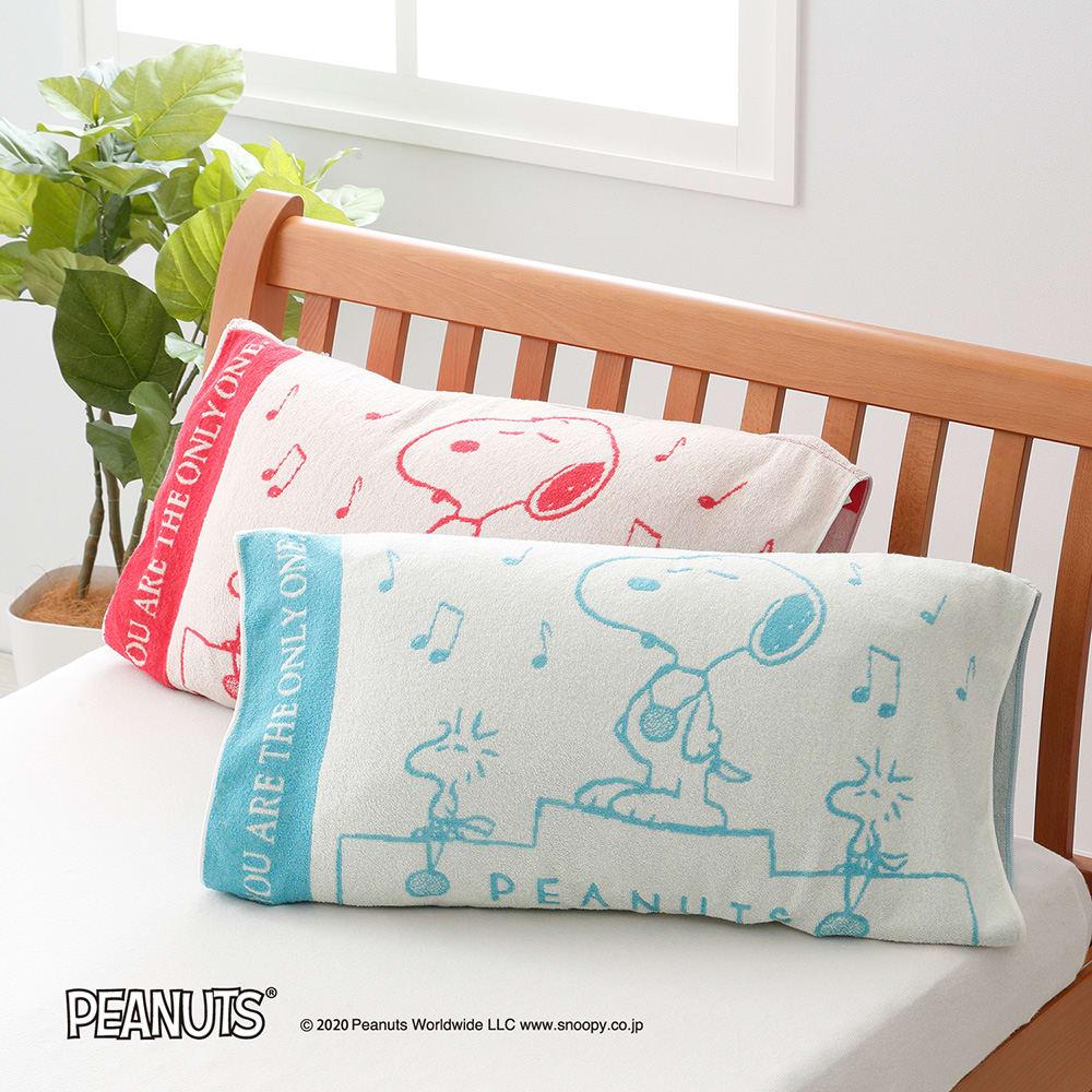 スヌーピー タオルケット&枕カバー お得な2色セット