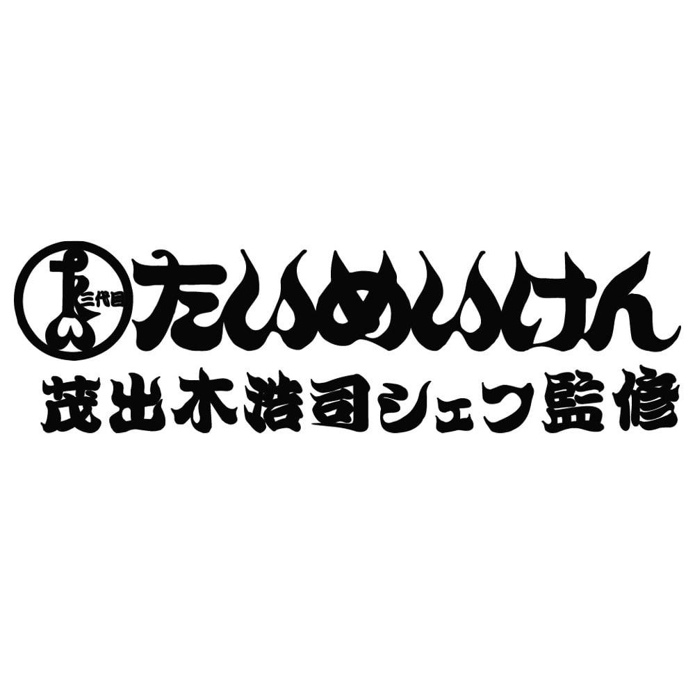 三代目たいめいけん茂出木浩司シェフ監修<br />オムライス20食