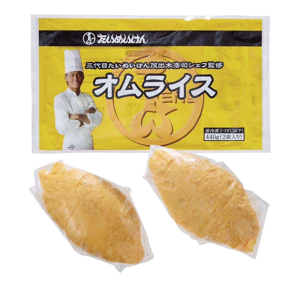 三代目たいめいけん茂出木浩司シェフ監修 オムライス20食 1袋に2食入り!1食ずつ小分けになっているのが嬉しい♪