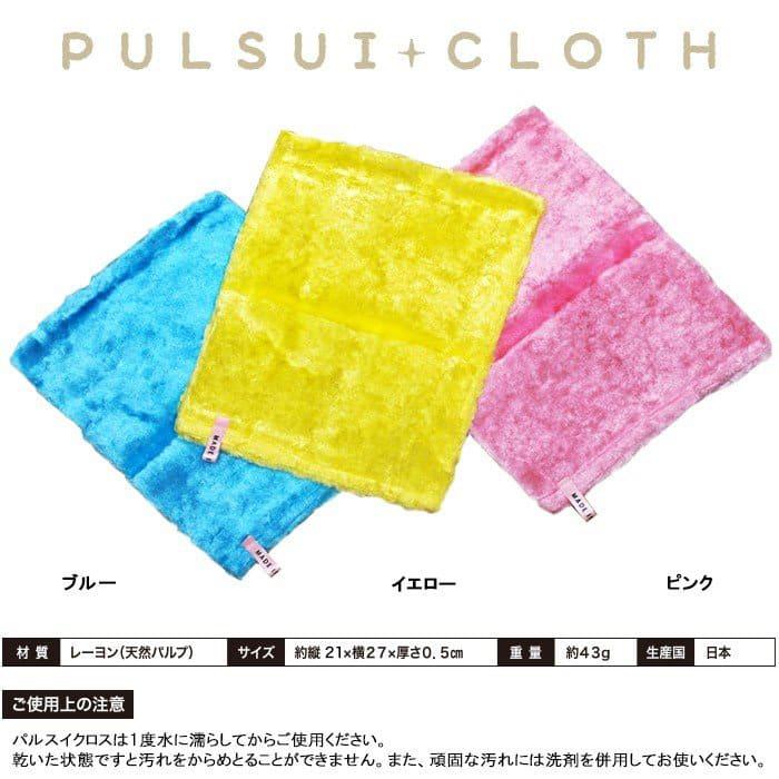 パルスイクロス 10枚セット 10枚(イエロー4枚・ブルー3枚・ピンク3枚)あるので掃除をする箇所ごとに使い分けもできます
