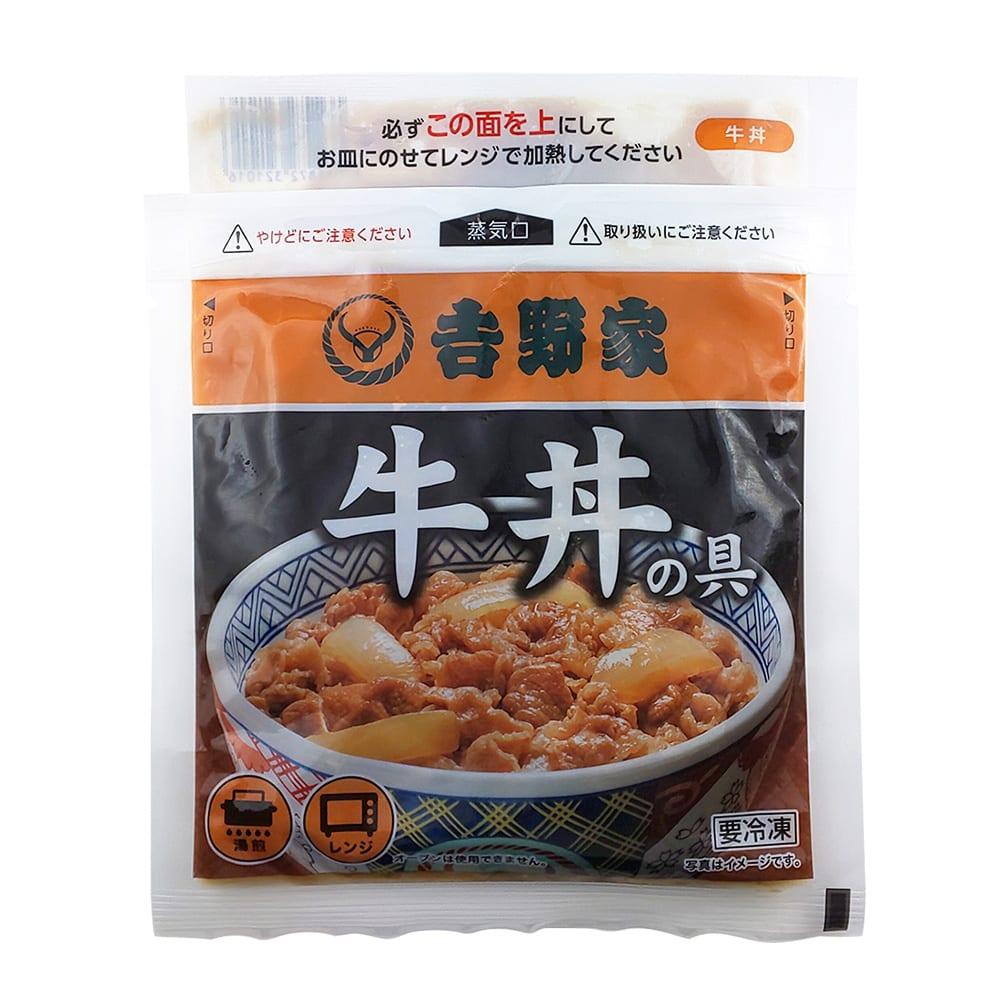 吉野家 牛丼の具(120g×20食) 冷凍パックでお届けします