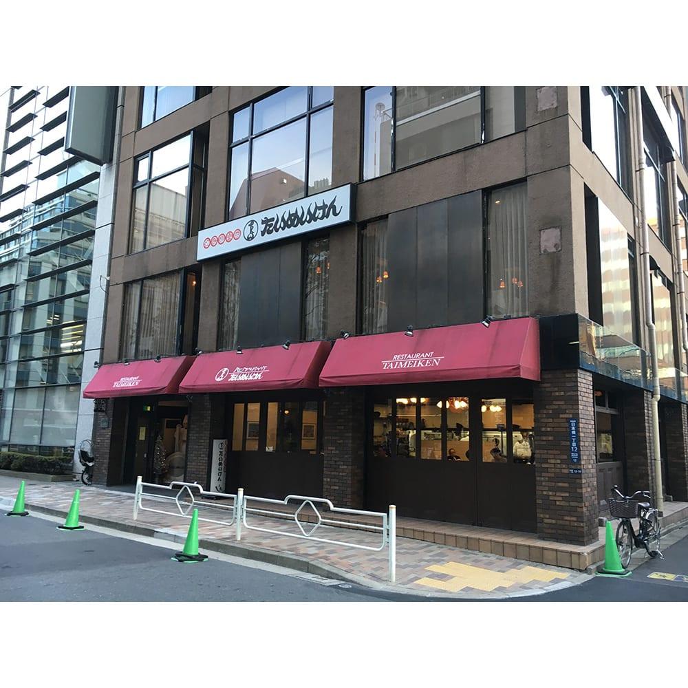 三代目たいめいけん茂出木浩司シェフ監修 オムライス20食 東京・日本橋にある老舗洋食店、たいめいけん