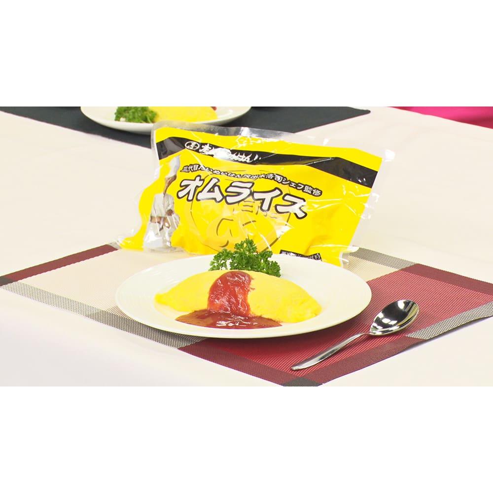 三代目たいめいけん茂出木浩司シェフ監修 オムライス20食 時間がないとき、お子さんのご飯にもピッタリ!【盛り付け例】※パセリ&ケチャップはつきません