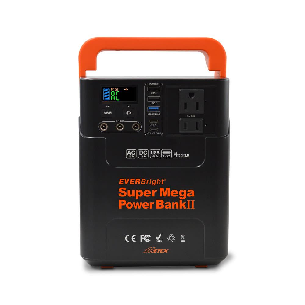 スーパーメガパワーバンク2・40Wソーラーパネルセット