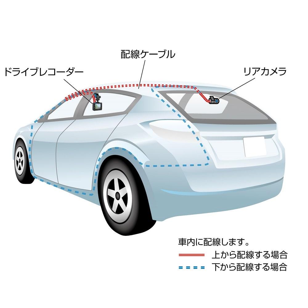 後方カメラ付き 高画質ドライブレコーダー ※イラストの配線はあくまでも一例です。お客様の車種に合わせて配線してください。