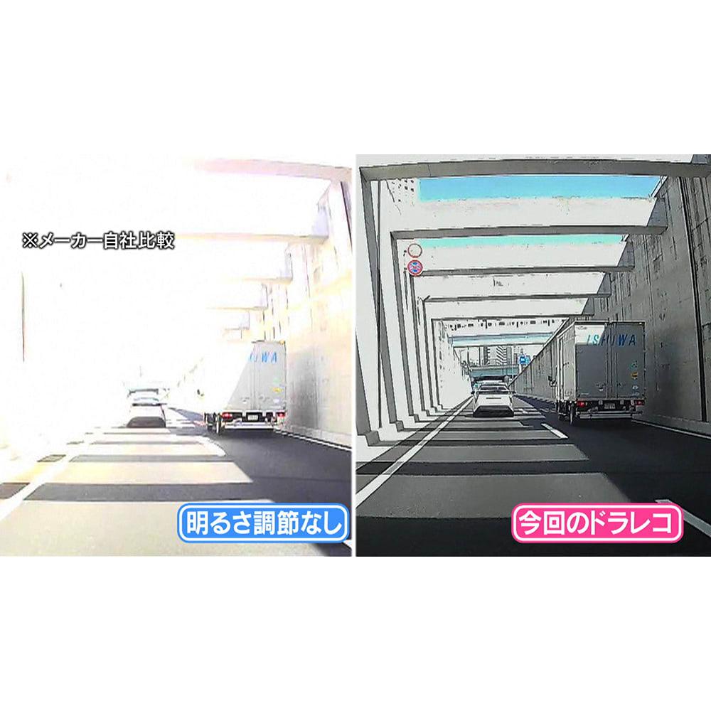 後方カメラ付き 高画質ドライブレコーダー 明るさの自動調整機能を搭載。トンネルなどの暗い場所→明るい場所の「白飛び」を防ぎます。(※WDR機能は前方カメラのみ搭載)