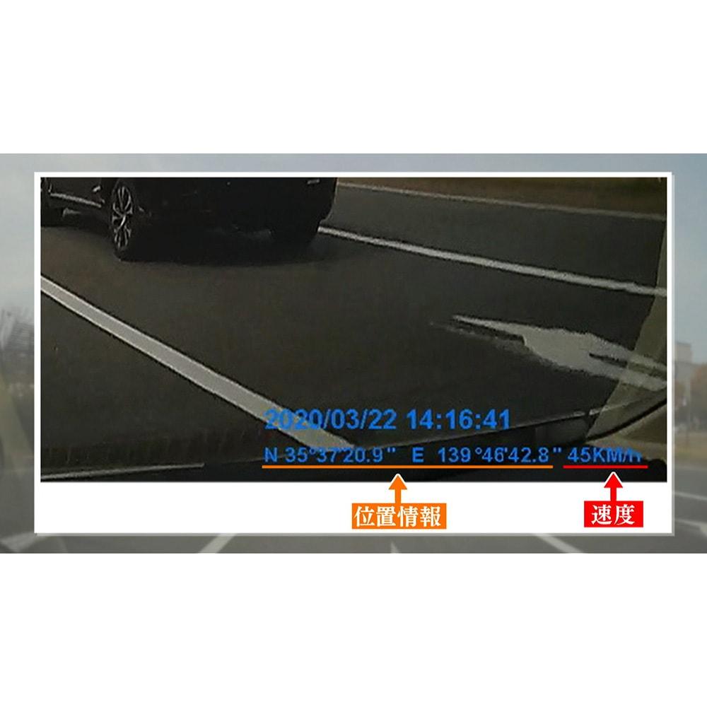 後方カメラ付き 高画質ドライブレコーダー 日付や時間を自分で設定しなくても、GPS付きなので勝手に設定!さらに走行速度、正確な位置情報まで記録。(※見晴らしの良い場所でGPSを受信してください。受信には時間がかかる場合があります。)