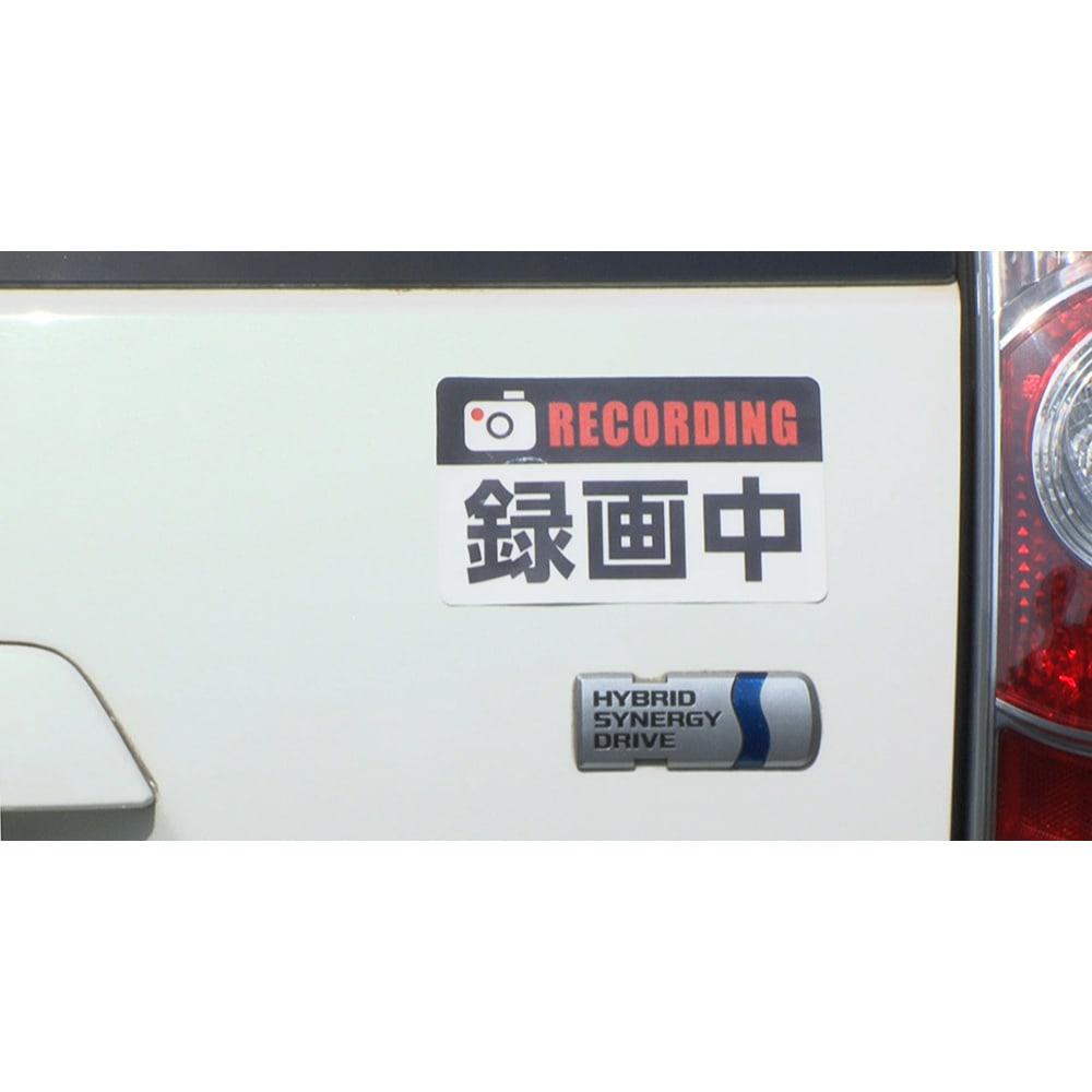 後方カメラ付き 高画質ドライブレコーダー 「ドラレコステッカー」の特典付き!「録画中」と書いてあるドラレコステッカーを車の後ろに貼れば、あおり運転の抑止効果が期待できます。